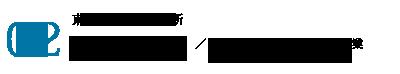 02 神戸支店ポートアイランドコンテナ営業所 上地 崇弘/ 法学部 政治学科卒 2005年入社