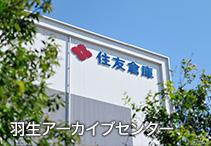 羽生アーカイブセンター