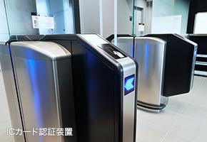 ICカード認証装置