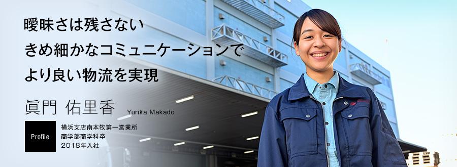 作業環境の改善を継続し、正確、迅速な物流を実現o 東京支店 浦安営業所