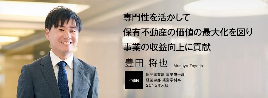 倉庫用地を再生させ、新たな街を創造 人の知恵と力で動き出す不動産ビジネス 大西 良和 Yoshikazu Onishi 開発事業部 経済学部卒 2005年入社